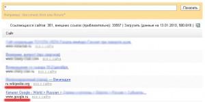 Ссылки с Википедии и google.ru