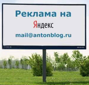 Как разместить баннер на главной странице Яндекса бесплатно