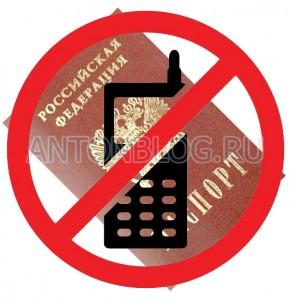 Мобильные телефоны будут продавать при предъявлении паспорта
