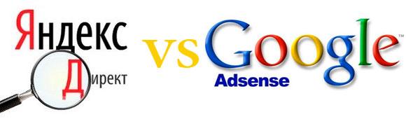 Яндекс.Директ или Google AdSense?