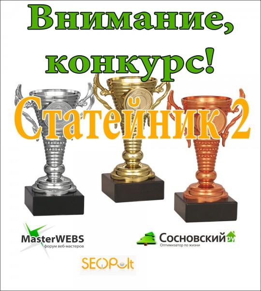 Конкурс на $1000 от MasterWEBS.ru и Сергея Сосновского