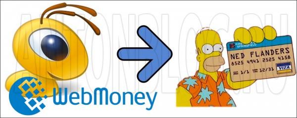 Вывод Webmoney на банковскую карту без процентов