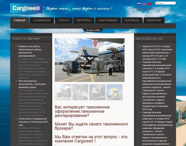 cargowell1