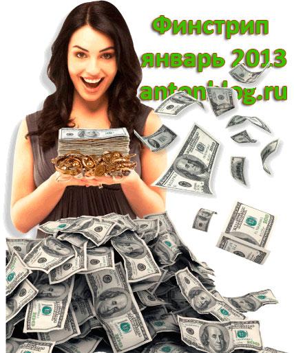 Финстрип за январь 2013