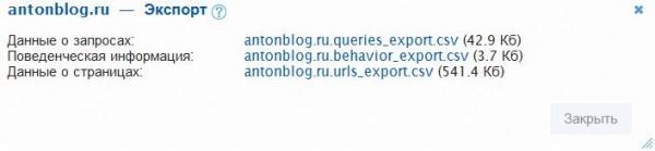 В кабинете вебмастера Поиска Mail.ru появилась возможность выгрузки данных по сайту