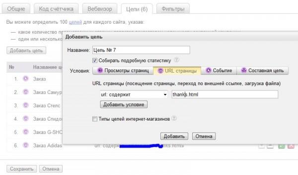 настройка целей для одностраничника в Яндекс Метрике