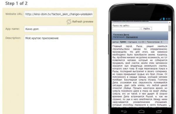 создание android приложения шаг 1
