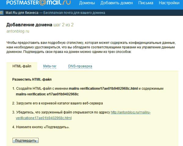 права на управление доменом