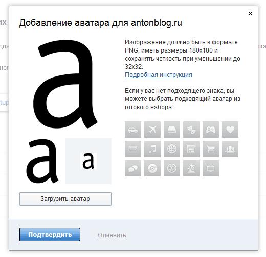 загрузка аватара для домена